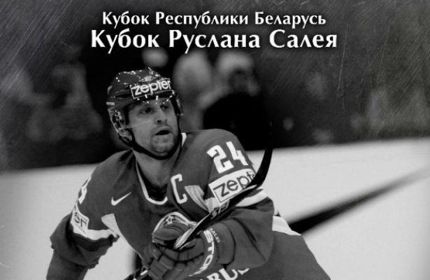 Минская «Юность» игродненский «Неман» вышли вфинал Кубка Беларуссии похоккею