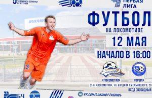 FC Lokomotiv & FC Orsha_afisha